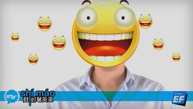 爆笑爆料英语怎么说?